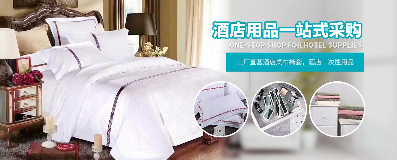 重慶酒店用品