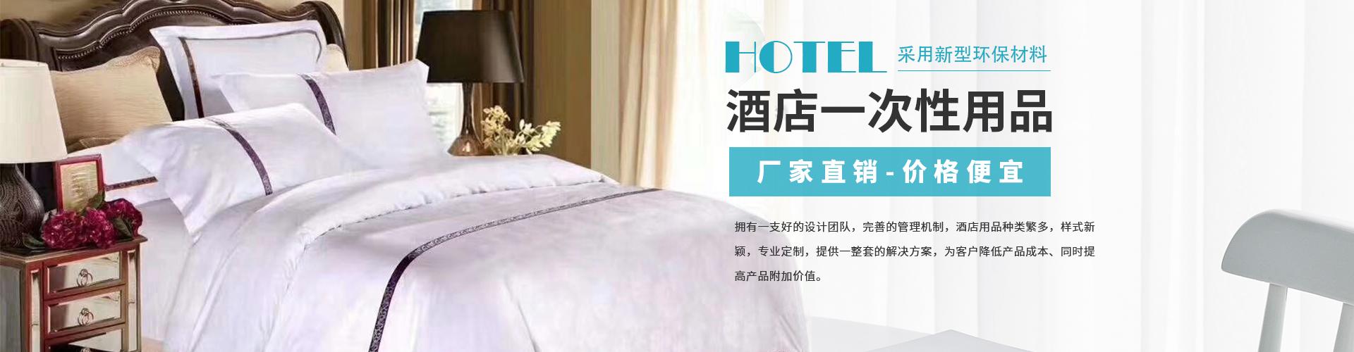 重庆酒店用品厂家