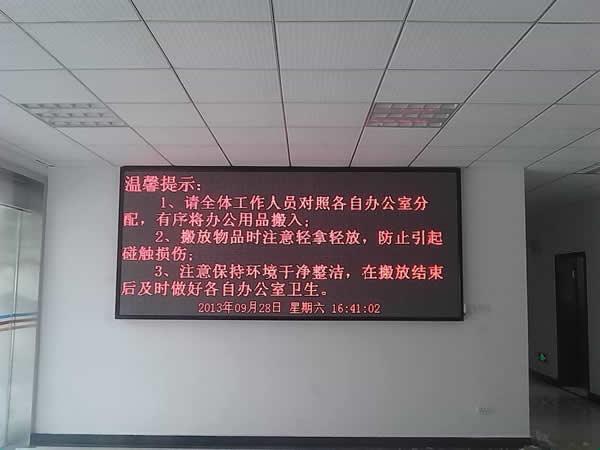 LED显示屏安装测试