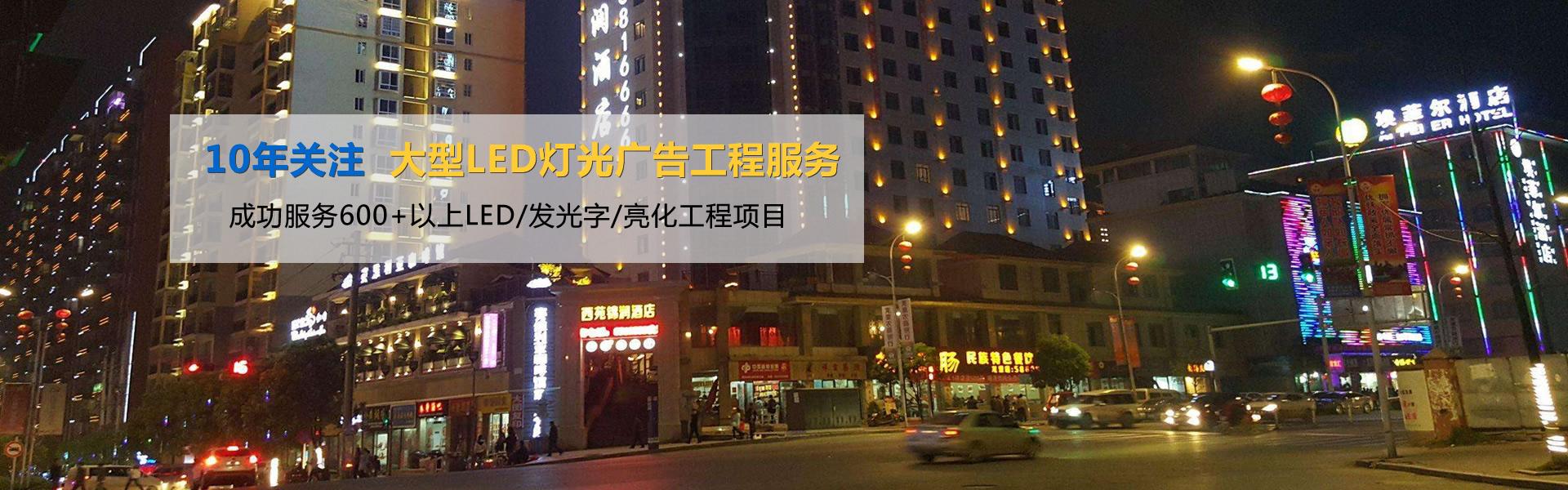 礼泉县LED发光字安装