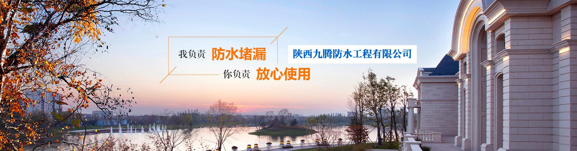 咸阳建筑防水施工
