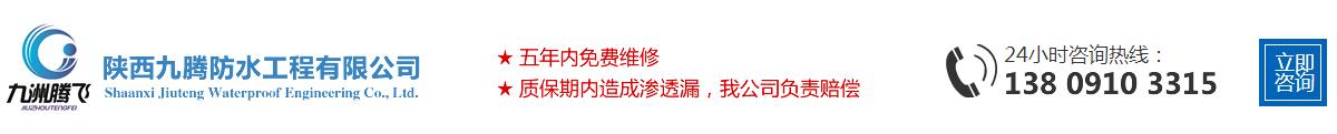 咸阳九腾防水工程公司