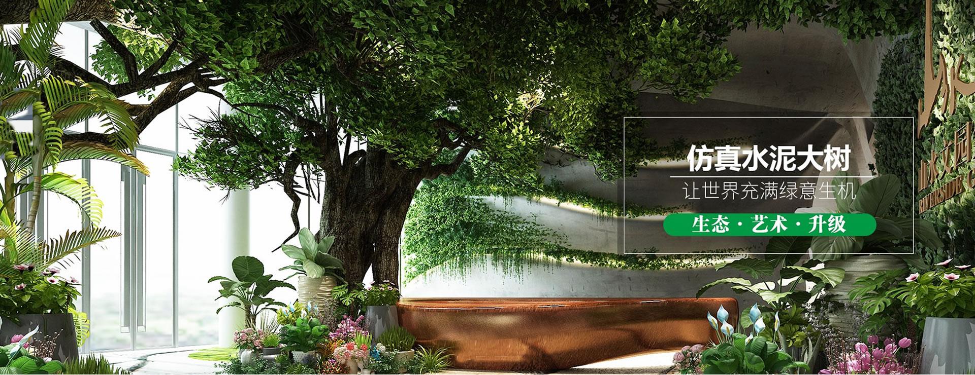 西安室内仿真假树