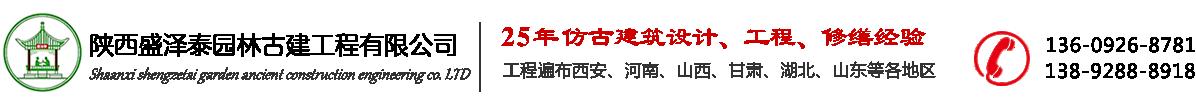 陕西盛泽泰园林古建工程有限公司