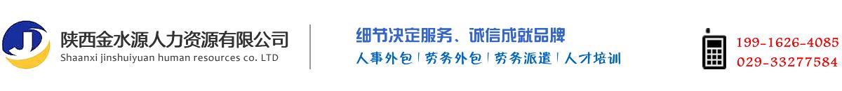 陕西咸阳金水源人力资源公司