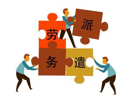 陕西劳务派遣公司