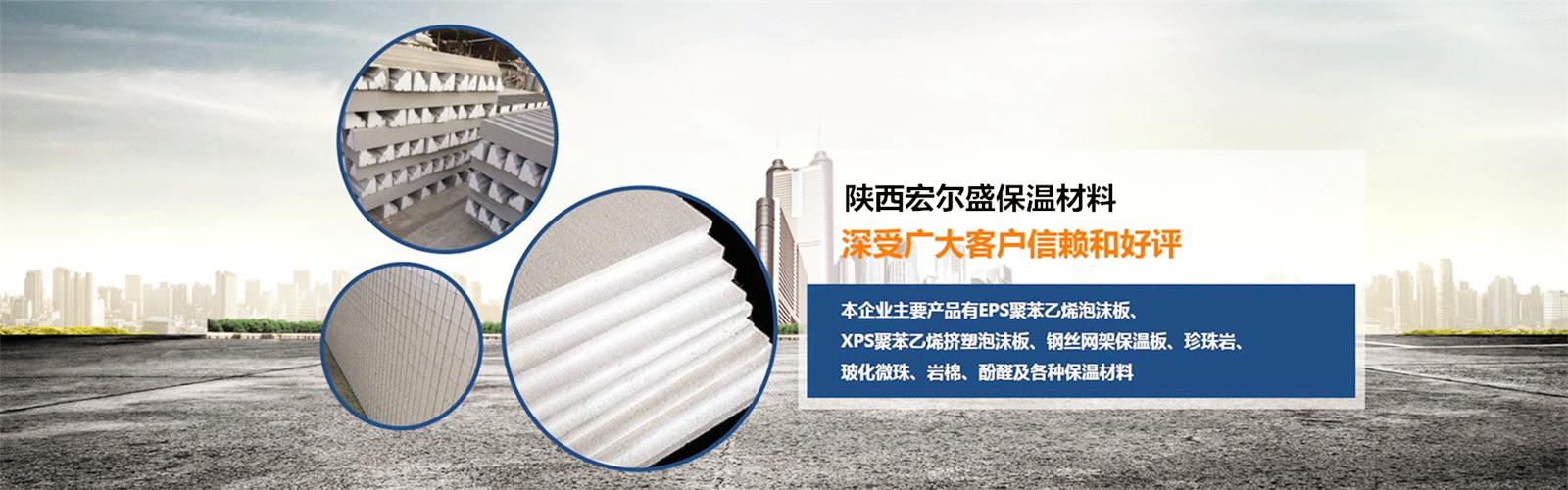 咸阳EPS保温材料厂家