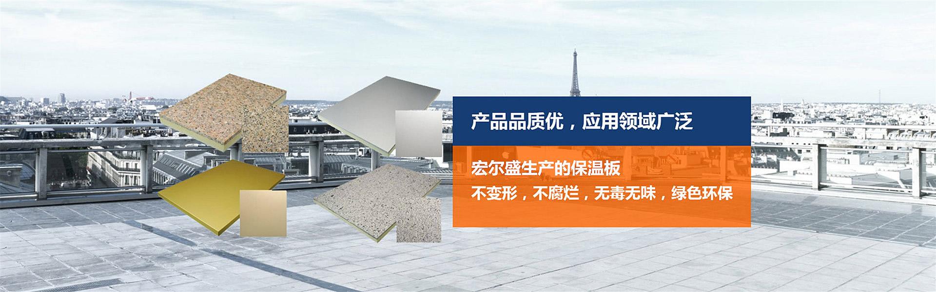 咸阳保温材料厂家