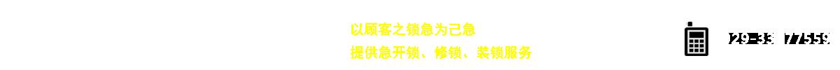 咸阳腾骏开锁公司