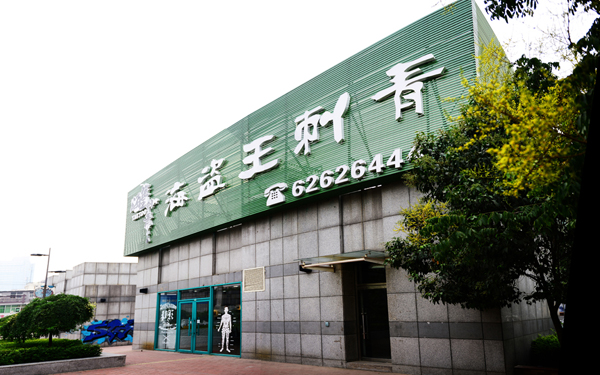 西安刺青店