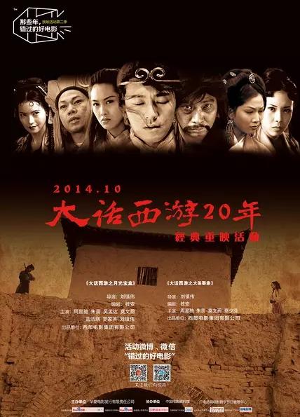 西安宣传海报设计:经典电影宣传海报赏析