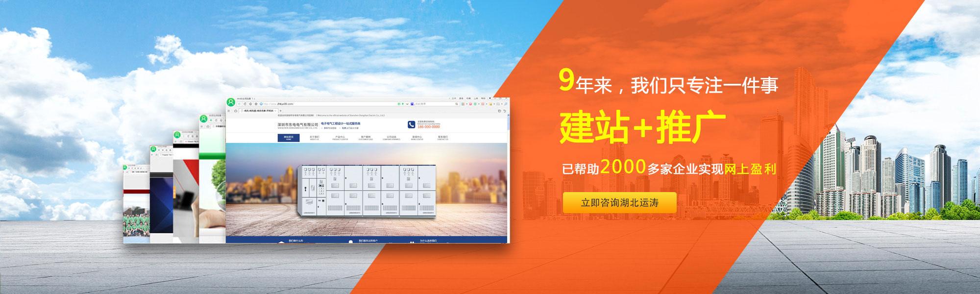 襄阳网站建设公司