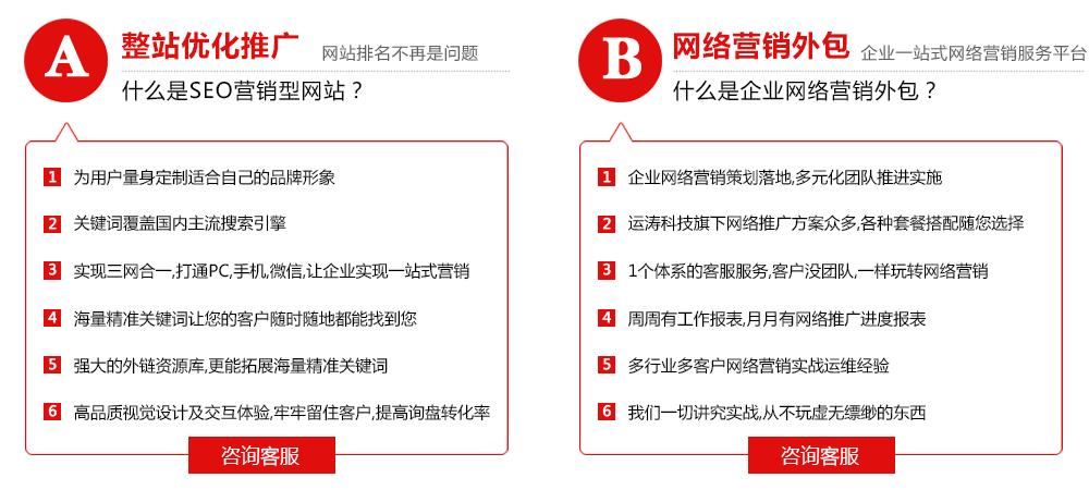 襄阳营销型网站建设公司