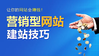 營銷型網站設計