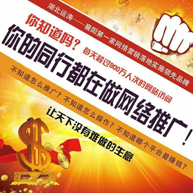 襄陽網絡公司,襄陽網站建設公司