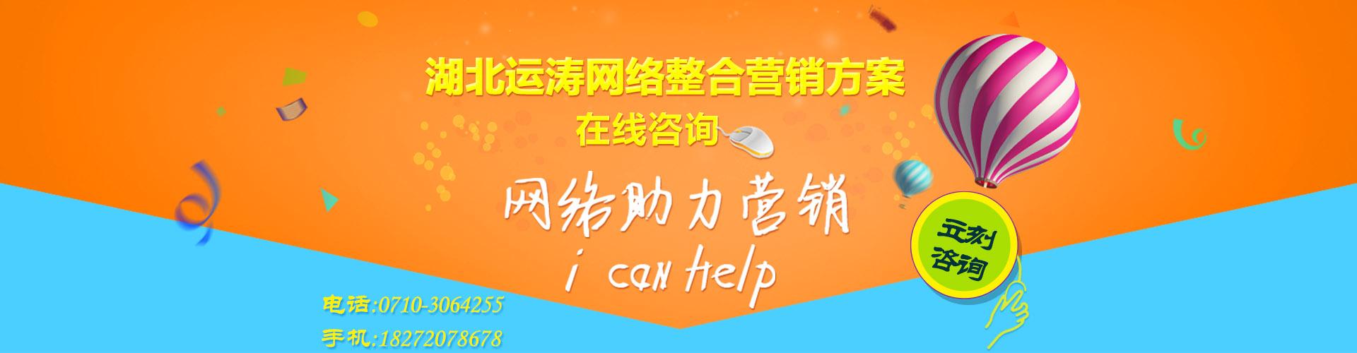 襄陽做網站