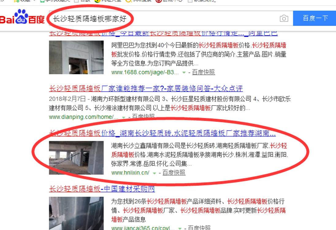 長沙網絡推廣公司