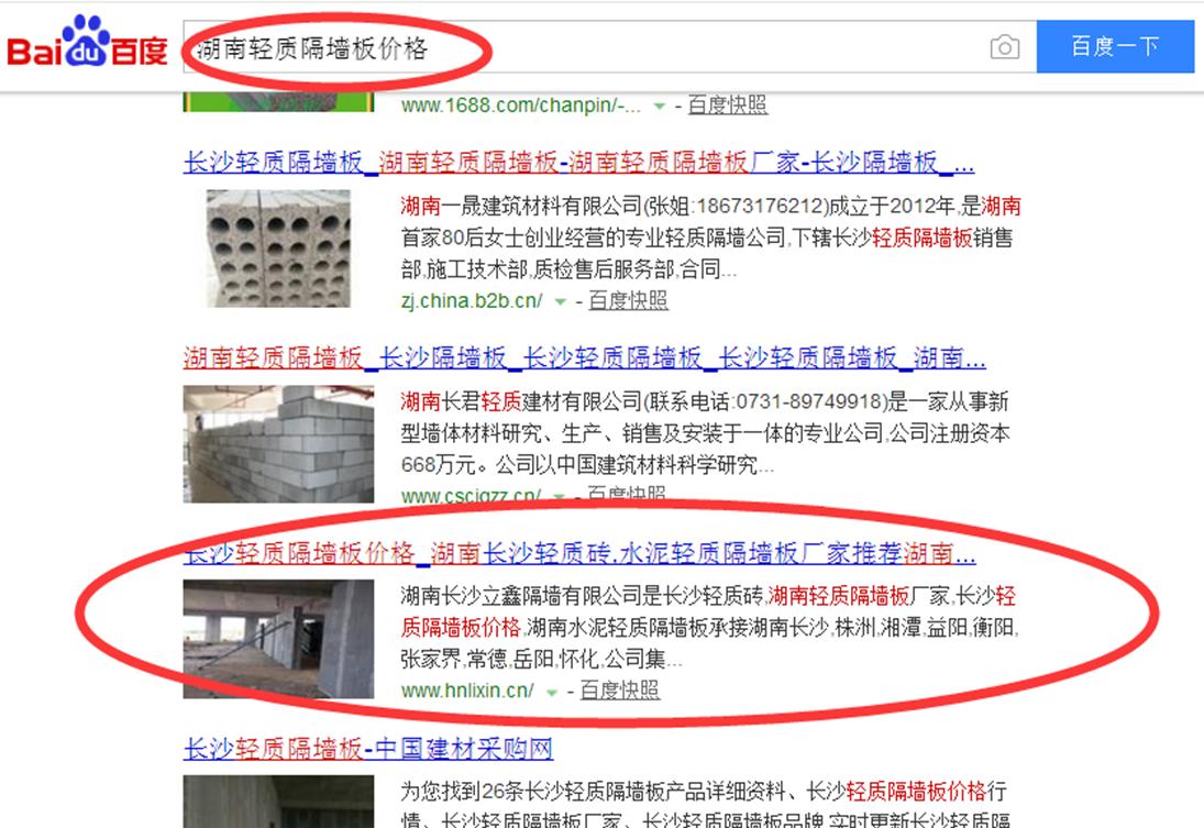 長沙網絡推廣公司平臺