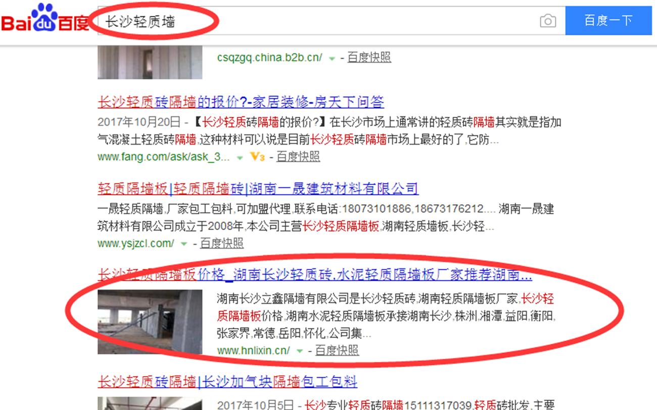 長沙網絡推廣服務公司