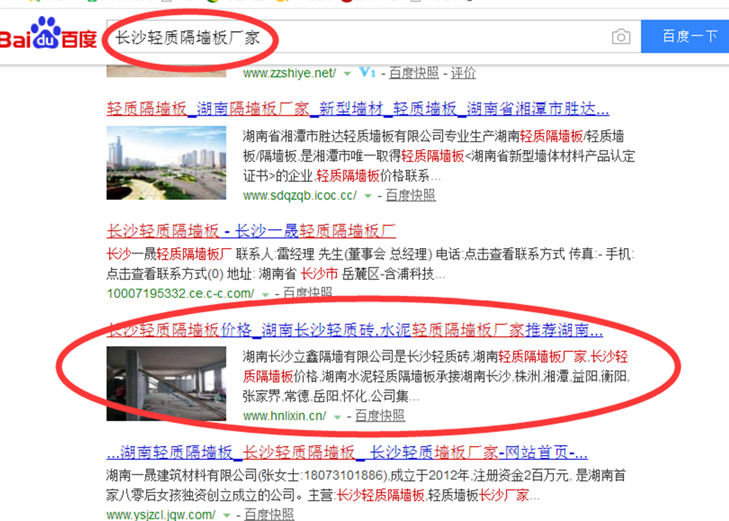 長沙網絡推廣公司新聞