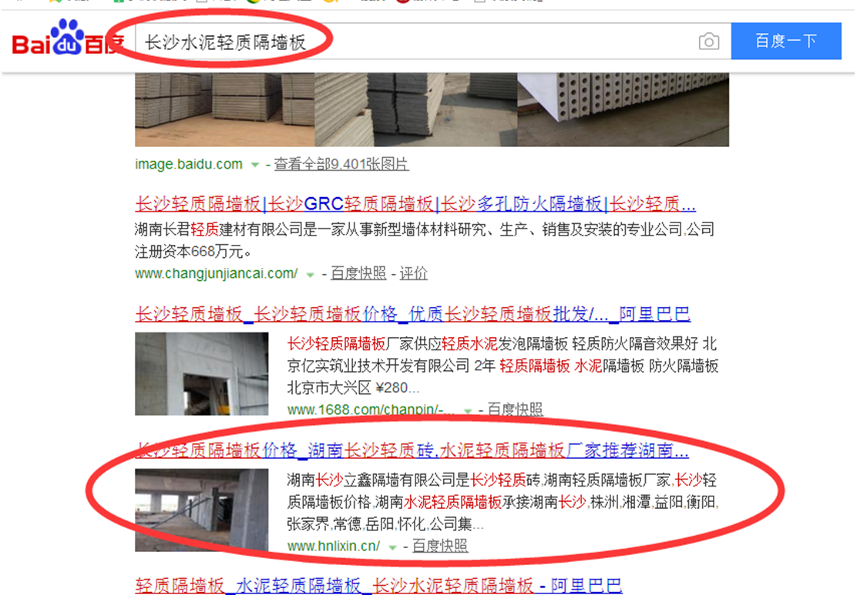 長沙網絡推廣公司效果