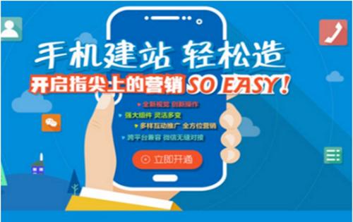 SEO手机站营销