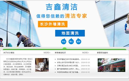 長沙吉鑫清潔服務有限公司