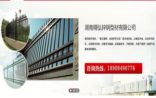 湖南精弘锌钢型材有限公司