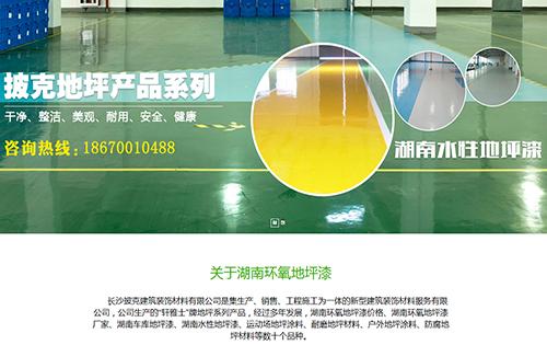 长沙披克建筑装饰材料有限公司