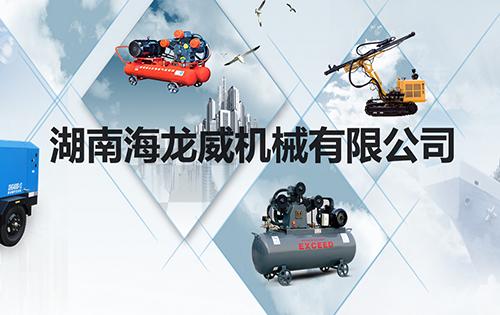 湖南海龙威机械有限公司