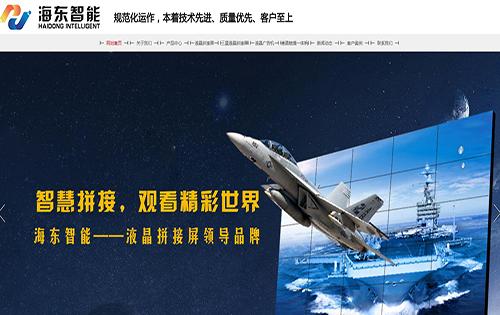 長沙海東智能科技有限公司