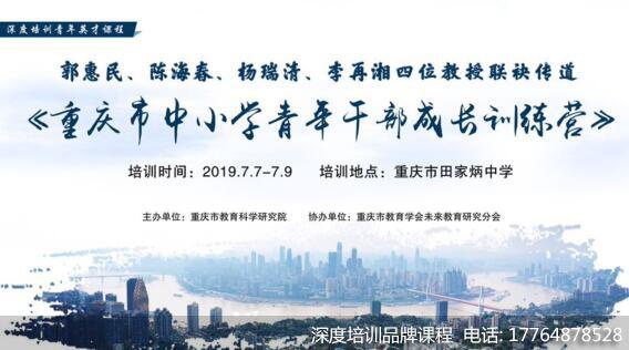 """""""重庆市中小学青年干部成长训练营""""首期公益培训班开班"""