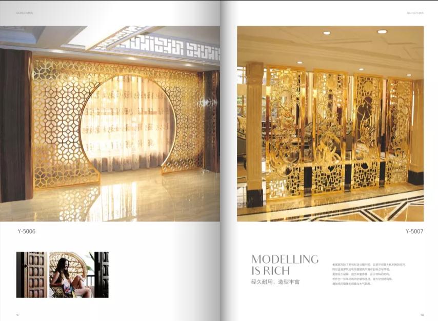 广州时尚铜屏风系列
