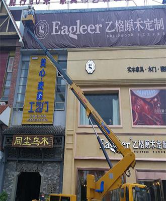 22米室外高空作业车在重庆街道实施高空作业