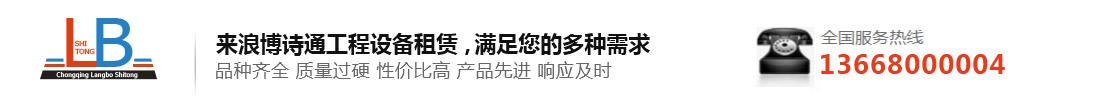 重庆浪博诗通工程设备租赁有限公司