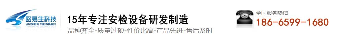 西安越视安检设备厂家