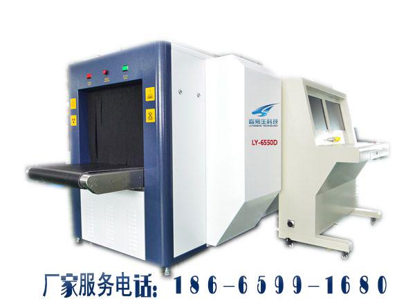 双光源安检机LY6550D