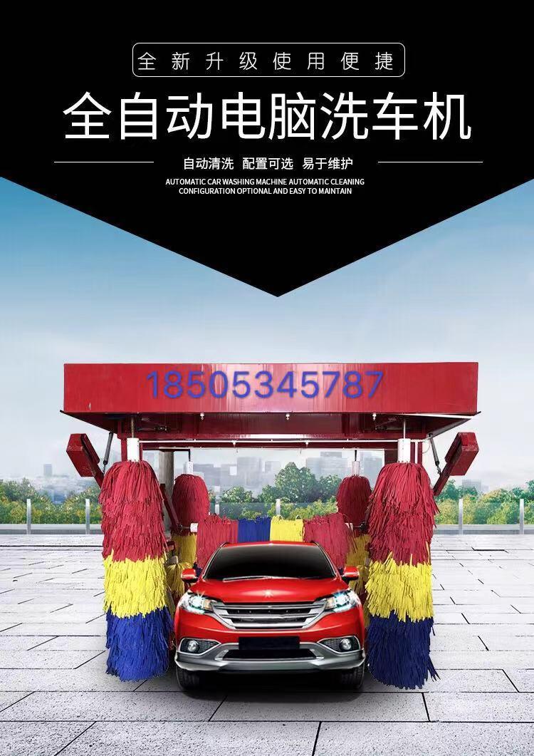 传播环保高效节约洗车的自动洗车机设备