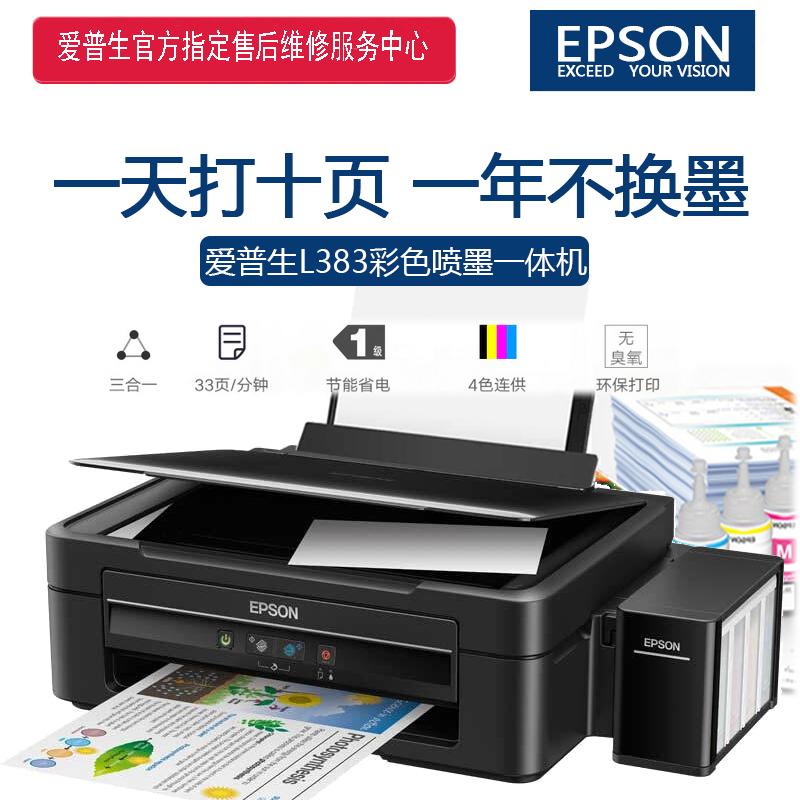 西安爱普生L383墨仓式彩色喷墨照片一体机连供办公家用L360升级打印机租赁