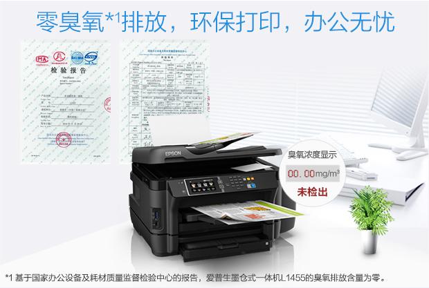 西安爱普生Epson L1455 墨仓式A3低成本网络综合办公打印机一体机租赁