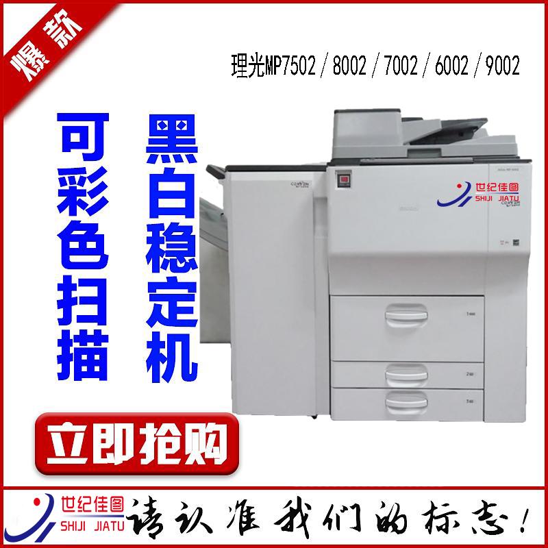 理光a3高速激光打印复印彩色扫描一体机租赁