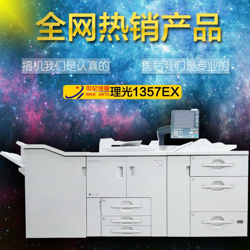 西安理光MP1357 1107 907 1100 1350复印机高速黑白生产型数码印刷机租赁