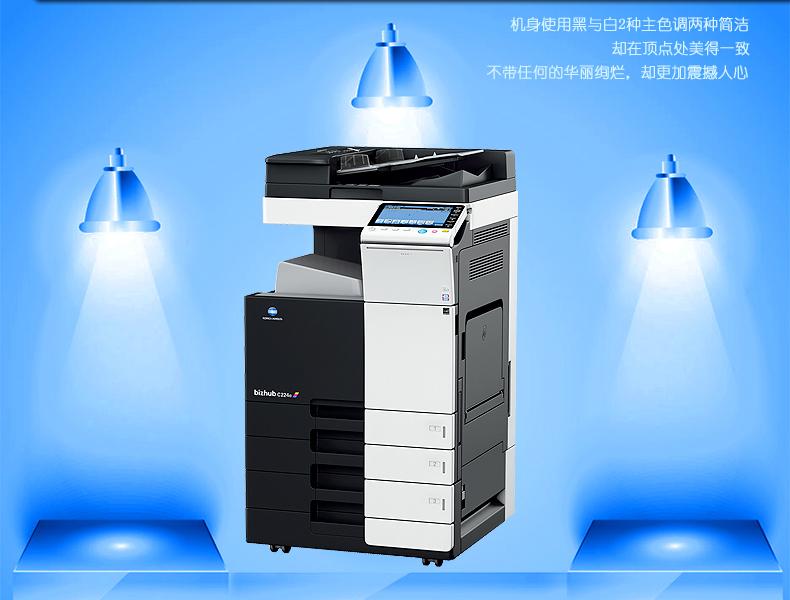 西安柯美C224打印机租赁