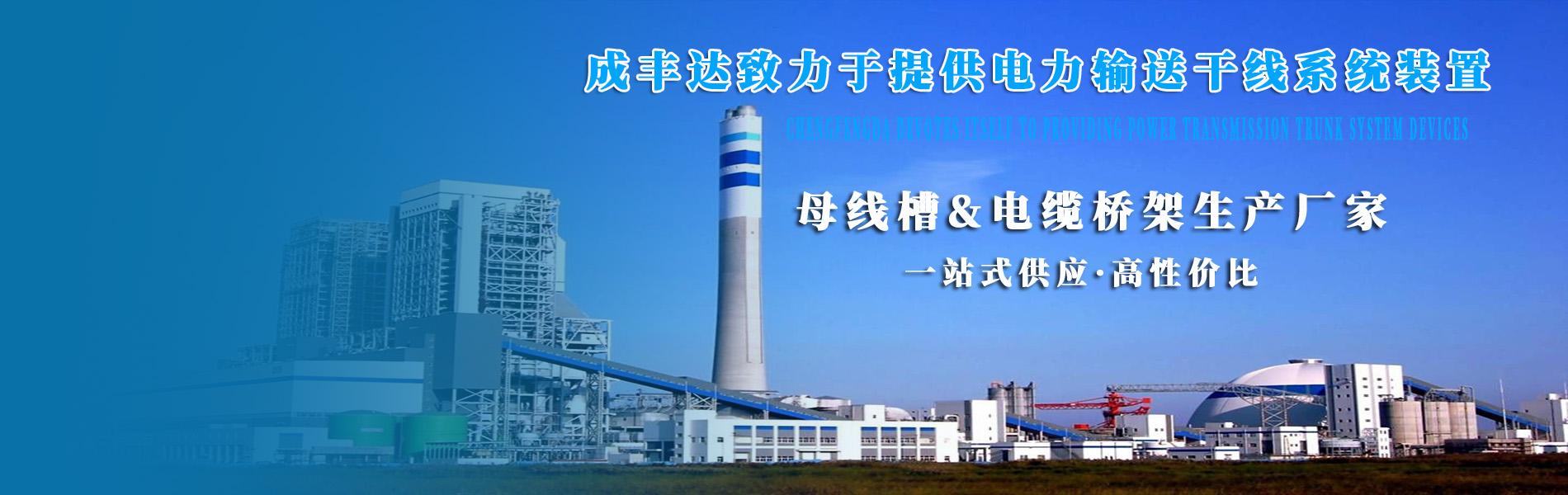 贵州母线槽厂家
