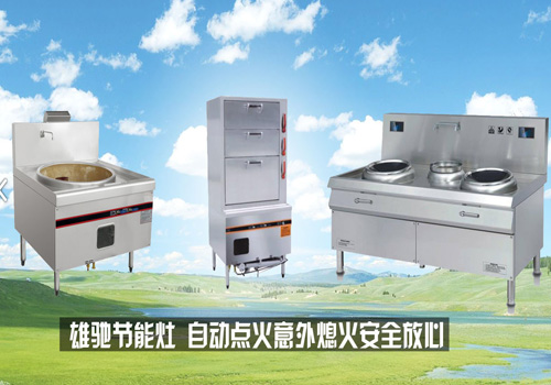 酒店節能灶具生產廠家加入銘贊富海360營銷推廣