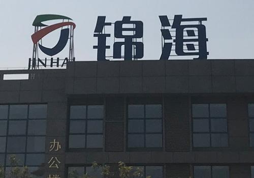 陕西锦海塑料包装加入铭赞独立站建设服务两年