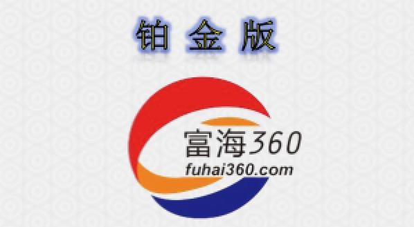 富海360铂金版(推荐购买)