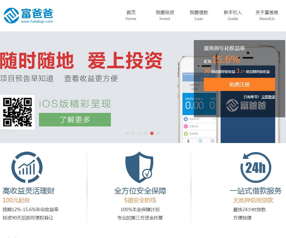 深圳市富爸爸电子商务有限公司签约富海网络推广