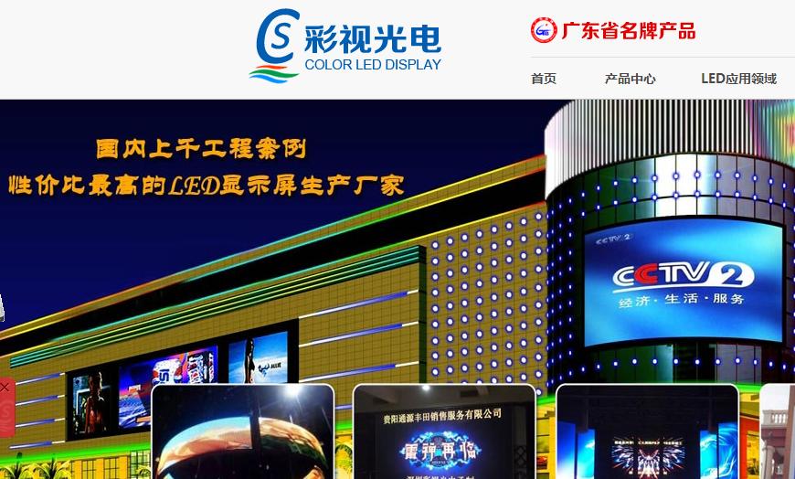 深圳彩视光线公司签约富海360网站优化合作