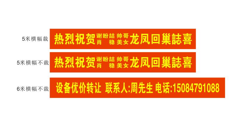 锦蓝广告装饰横幅制作